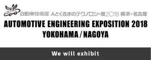 Automotive Engineering Exposition 2018 YOKOHAMA