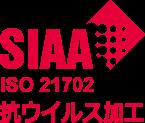 SIAA ISO 21702 抗ウイルス加工