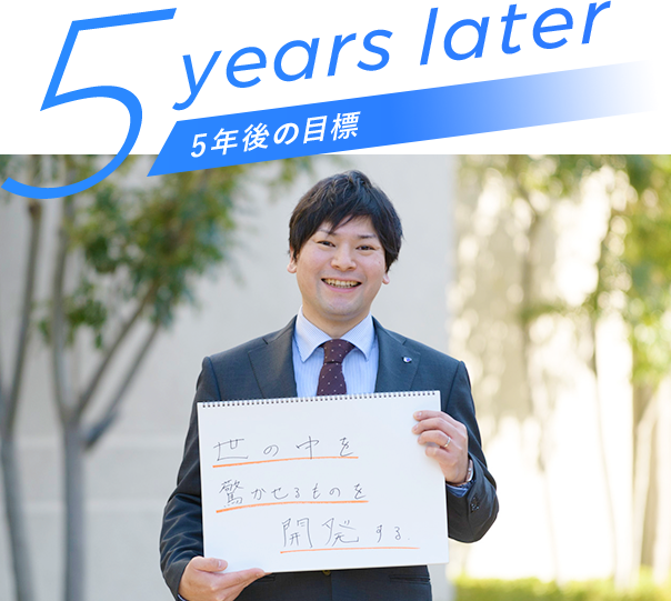 5 years later 5年後の目標