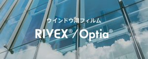 RIVEX/Optia
