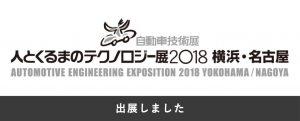 人とくるまのテクノロジー展2018