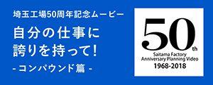 埼玉工場50周年記念ムービー 自分の仕事に誇りを持って! -コンパウンド篇 -