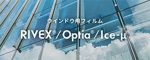 RIVEX/Optia/ICE-µ