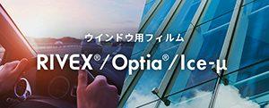 RIVEX®/Optia®/ICE-µ